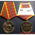 Медаль МВД России За отличие в службе 1 степени
