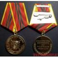Медаль МВД России За отличие в службе 2 степени