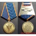 Медаль МВД России За заслуги в авиации