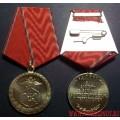 Медаль МВД России За заслуги в борьбе с организованной преступностью