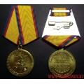 Медаль МВД России За заслуги в финансово-экономической деятельности