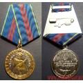 Медаль МВД России За заслуги в управленческой деятельности 2 степени