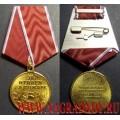 Медаль МВД России За отвагу на пожаре