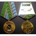 Медаль Охотдепартамента Минсельхоза России Почетный работник