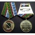 Медаль Охотдепартамента Минсельхоза России Ветеран охотничьего дела