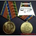 Медаль Участнику торжественного марша 2011 года