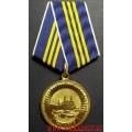 Медаль Участнику торжественного марша 2013 года