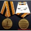 Медаль В память Бородинской битвы 1812-2012