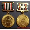 Медаль В память о ликвидации катастрофы на ЧАЭС