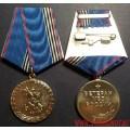 Медаль МВД России Ветеран