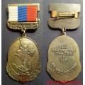 Медаль За благородство помыслов и дел от МВД России
