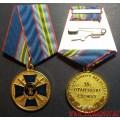 Медаль За отличную службу 2 отдел ЦООВОГВ МВД России