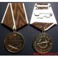 Медаль За ратную доблесть