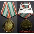 Медаль За заслуги в служебном собаководстве