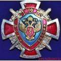 Нагрудный знак 10 лет ФСКН России