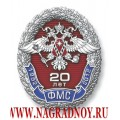 Нагрудный знак 20 лет ФМС России