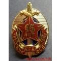 Нагрудный знак 95 лет Федеральной службе безопасности