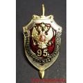 Нагрудный знак 95 лет ФСБ