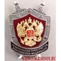 Нагрудный знак Генеральная прокуратура Российской Федерации