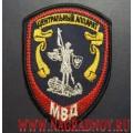 Нашивка на рукав Центральный аппарат МВД внутренняя служба