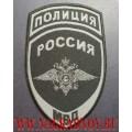 Шеврон полиция МВД жаккардовый для специальной или полевой формы
