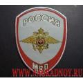 Нашивка жаккардовая Внутренняя служба МВД на рубашку голубого цвета