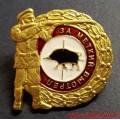 Значок охотничий За меткий выстрел кабан