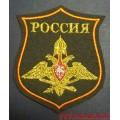 Шеврон Генерального штаба ВС России