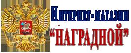 Наградной.ру